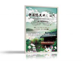 中国伝統音楽コンサートのポスター制作例