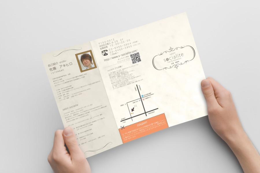 サロンの三つ折りパンフレットデザイン_表面