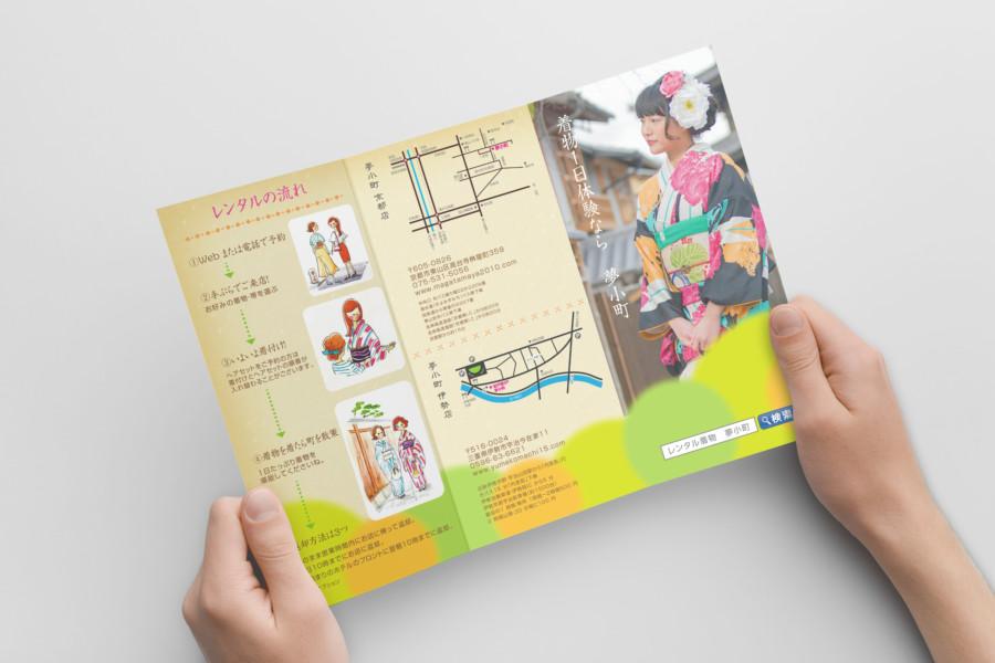 和装レンタルサービスの三つ折りパンフレットデザイン_表面