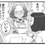 〜デキる人の日常(その2)〜【漫画 頑張れデザイナー】第11話