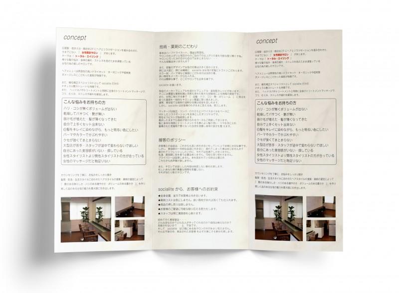 ヘアサロン_三つ折りパンフレットデザイン2