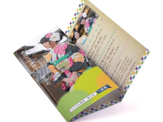 着物_三つ折りパンフレットデザイン3-2
