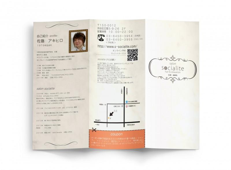 ヘアサロン_三つ折りパンフレットデザイン1