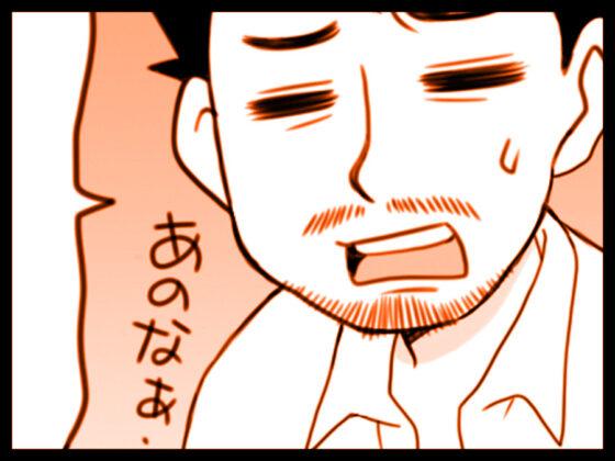 デザイナー漫画〜勘違い〜