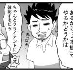 〜勘違い〜【漫画 頑張れデザイナー】第12話