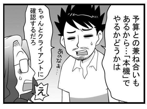第12話 デザイナー漫画