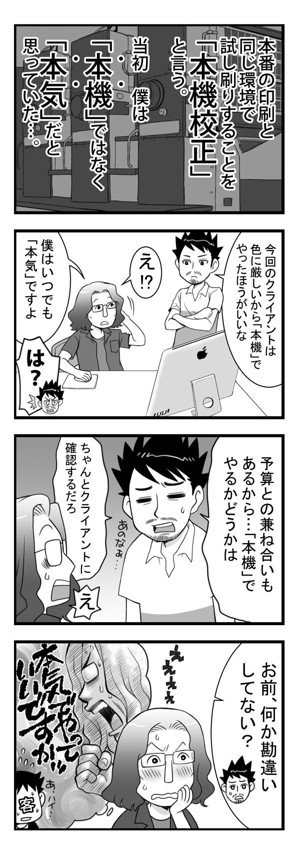 第13話 デザイナー漫画