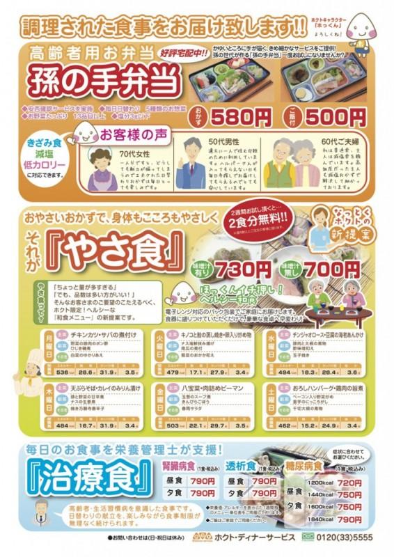 hokuto_omote