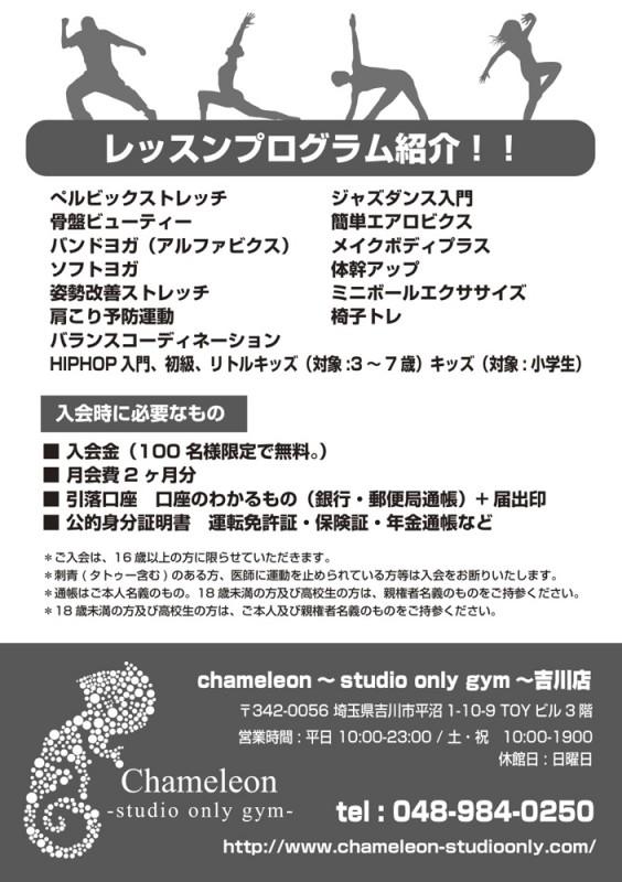 フィットネススタジオのオープン宣伝チラシ制作例_裏