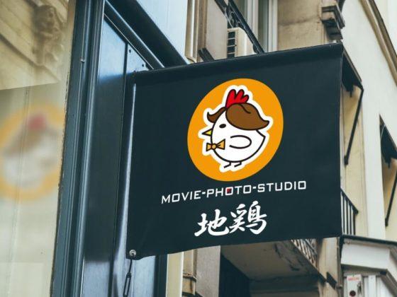 映像スタジオの看板ロゴ