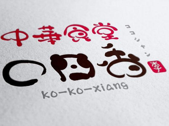 中華料理店ロゴ