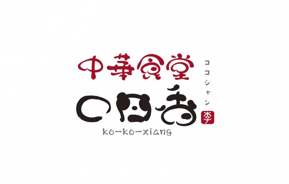 パンダが隠れている中華料理店のロゴ