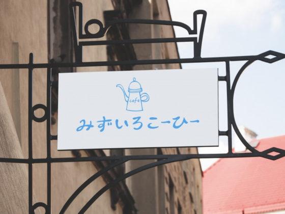 カフェの看板ロゴデザイン