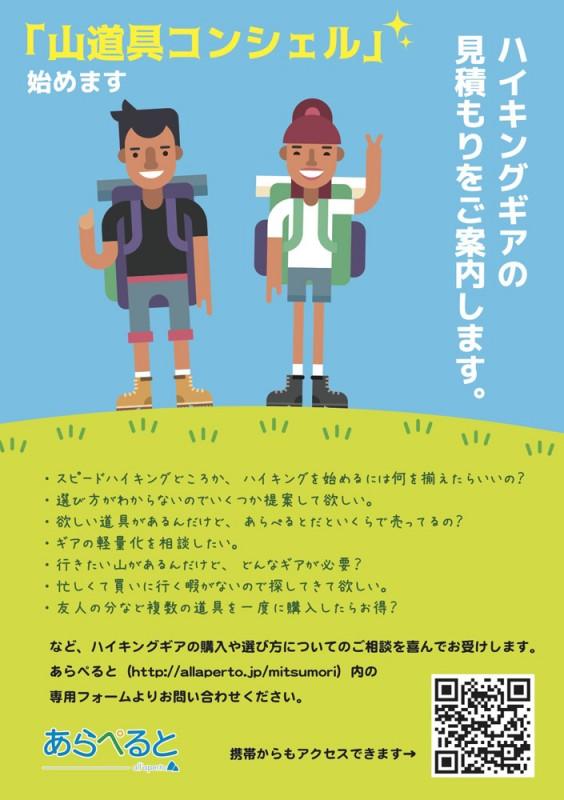 登山具ショップのチラシデザイン_裏