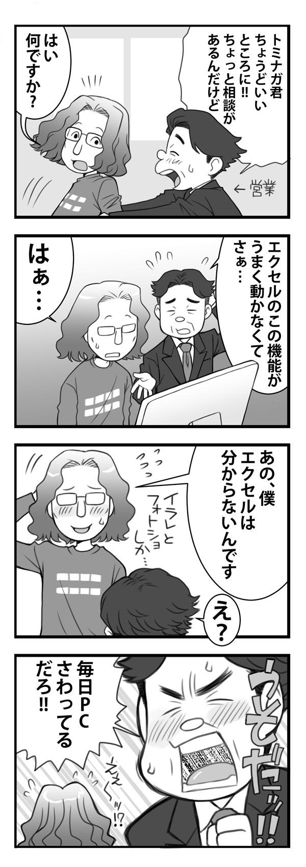 デザイナー漫画18話