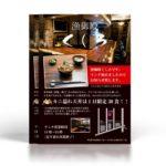 海鮮居酒屋のランチメニュー開始を宣伝するチラシデザインを制作しました。