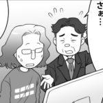〜うそつき〜【漫画 頑張れデザイナー】第16話