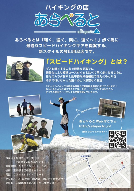 登山具ショップのチラシデザイン_表