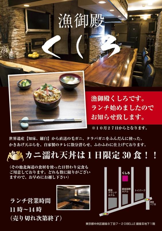 海鮮居酒屋のランチ宣伝チラシ制作例