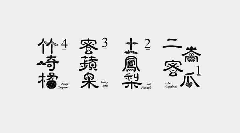 漢字モチーフのロゴ3
