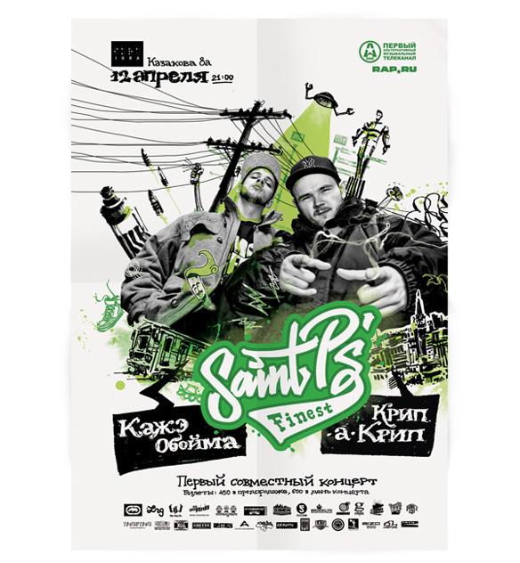 緑のポスター