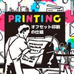 オフセット印刷とは?解説!オフセット印刷の仕組みと原理