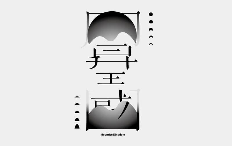 漢字モチーフのロゴ4