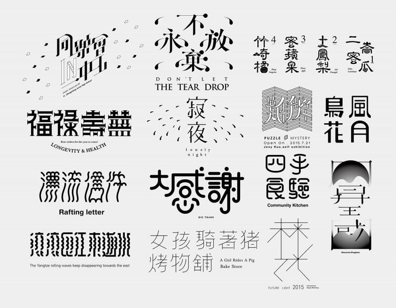 漢字のロゴたち