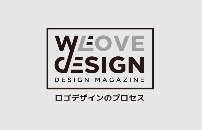 ロゴデザインのプロセス