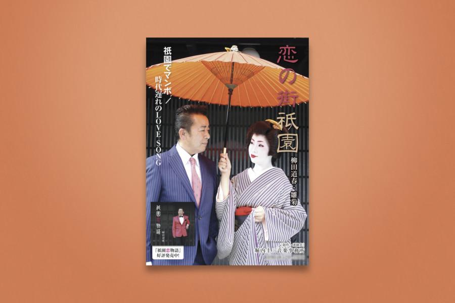 アルバムの宣伝ポスターデザイン