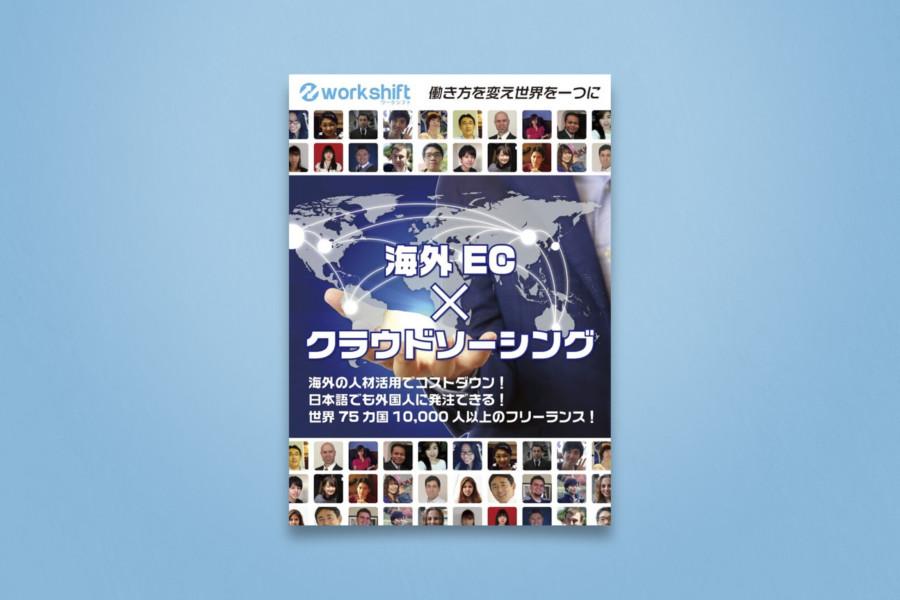 展示会のポスター制作例