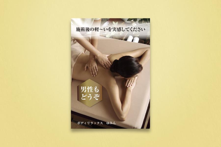 リラクゼーションサロンのポスターデザイン