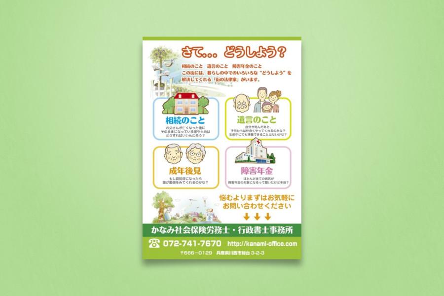 社労士事務所のポスターデザイン