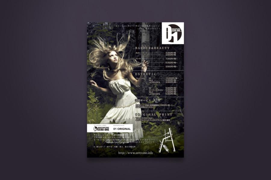 ヘアサロンのポスターデザイン