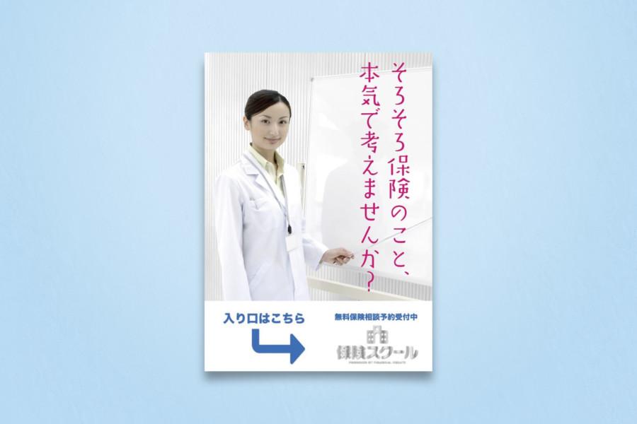 保険のポスターデザイン