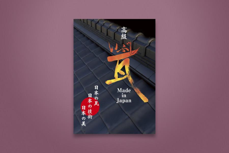 展示会のポスターデザイン