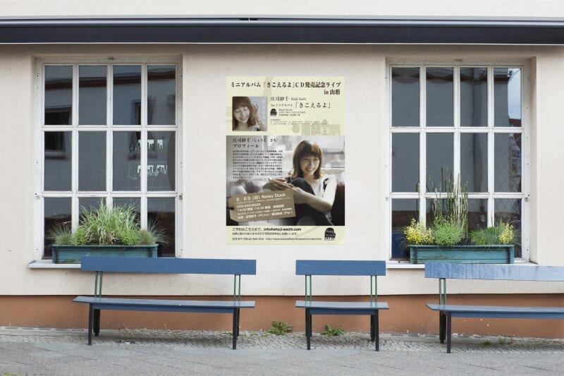 街で見るポスター