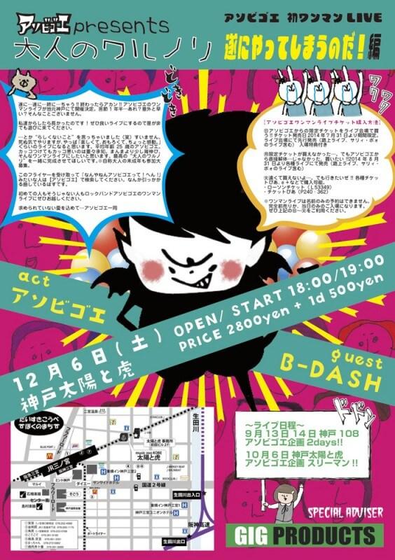 音楽イベントのポスターデザイン