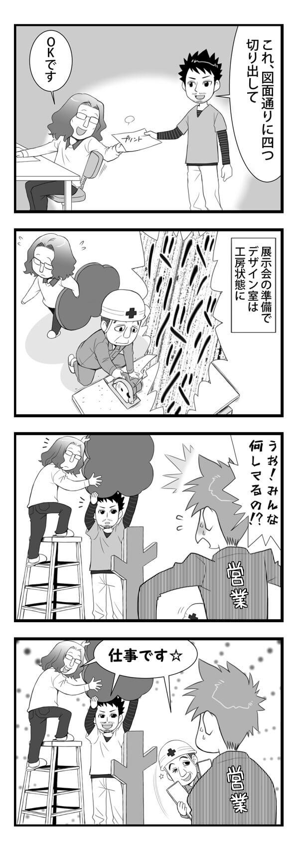 デザイナー漫画17話