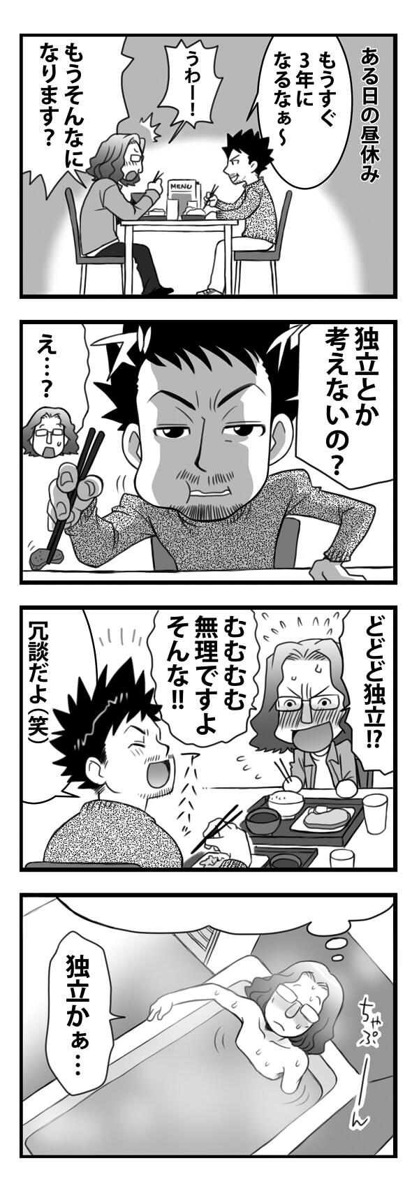 デザイナー漫画18話 本編