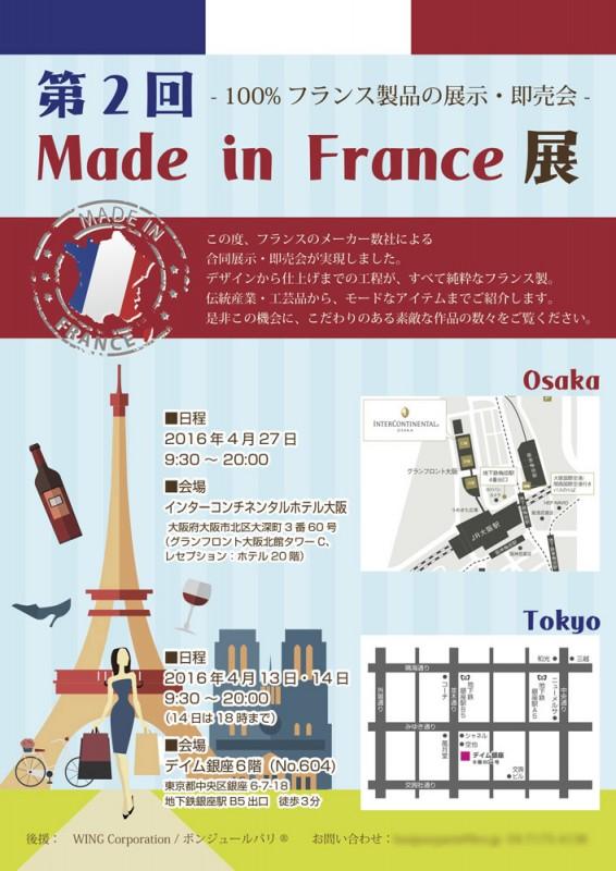 フランス製品の展示即売会のチラシデザイン