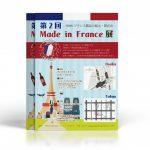 フランス製品の展示即売会のチラシ作成例です。