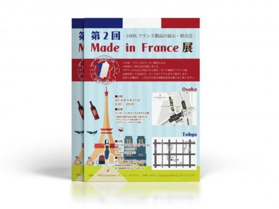 フランス製品の展示即売会のチラシ作成例