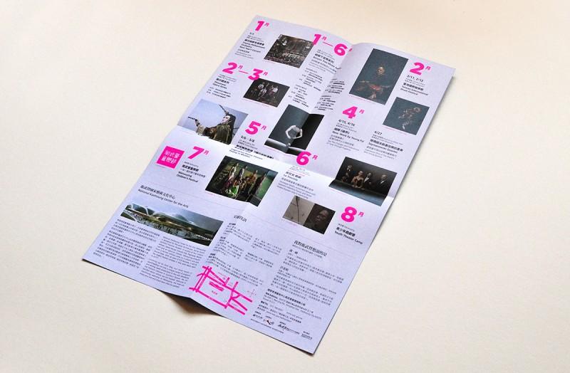 芸術センターのプログラムガイドデザイン3