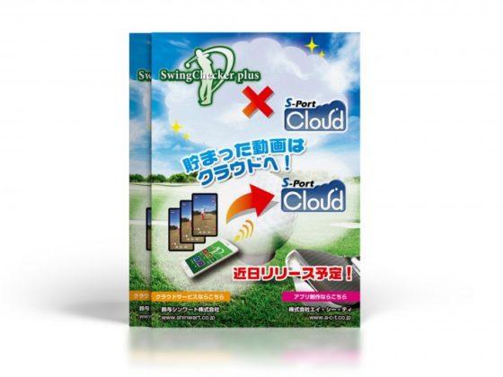 新作アプリの宣伝チラシ見本
