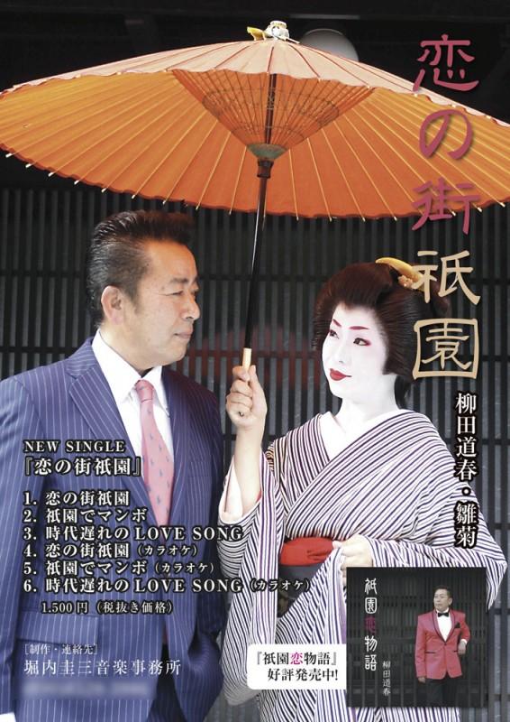 歌謡曲歌手の京都を舞台にしたPRチラシデザイン