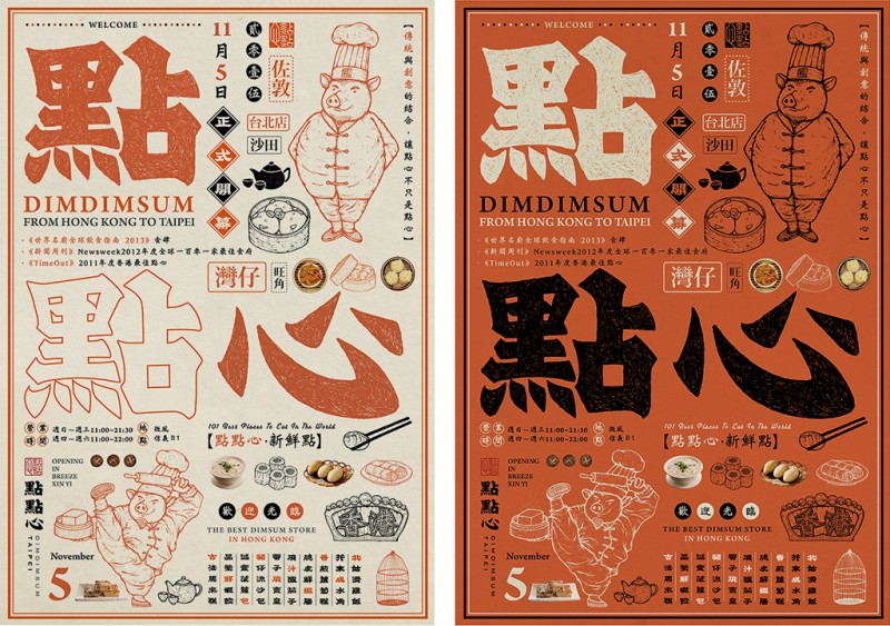チラシ・ポスターの制作例