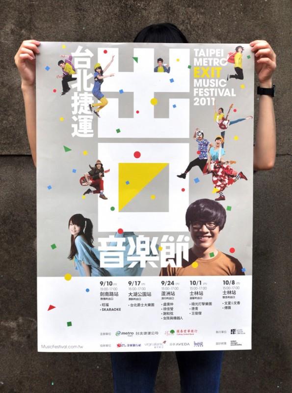 ミュージックフェスのポスター制作例