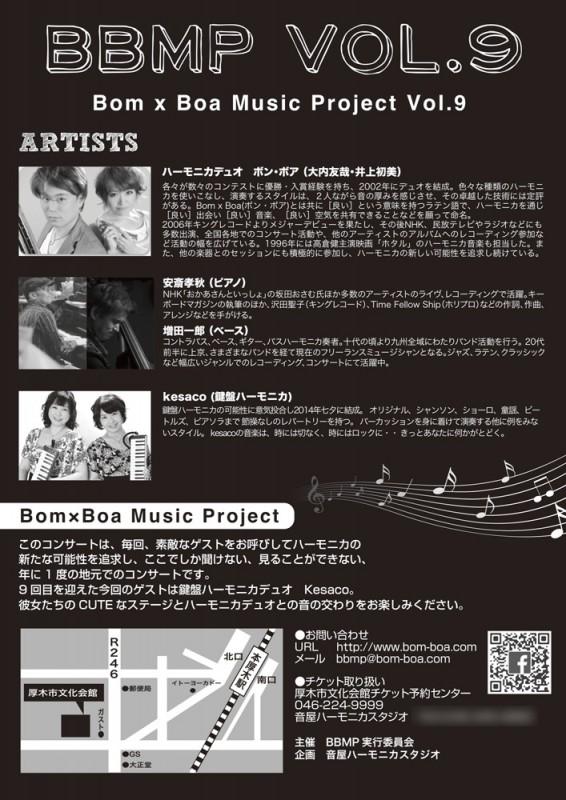 ハーモニカと鍵盤ハーモニカの共演コンサートチラシデザイン_裏