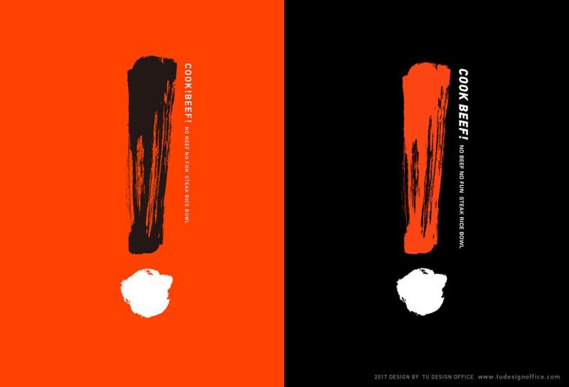 驚きを表現したポスターデザイン
